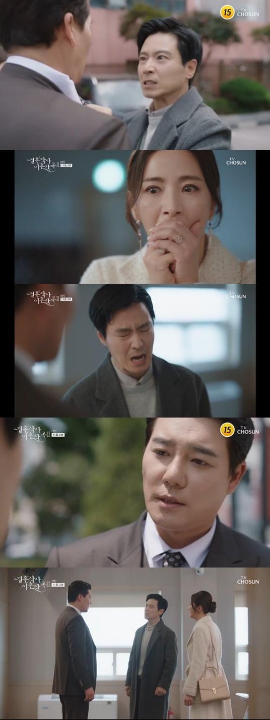 '결혼작사 이혼작곡2'(사진=방송 화면 캡처)