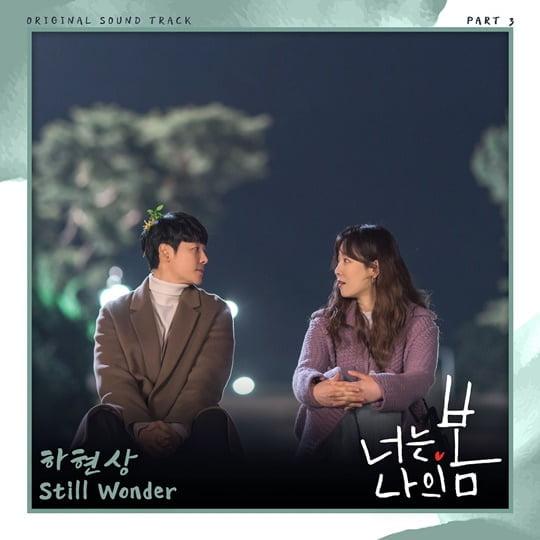 """하현상, '너는 나의 봄' OST 참여…""""따뜻한 감성 불러일으키는 곡"""""""
