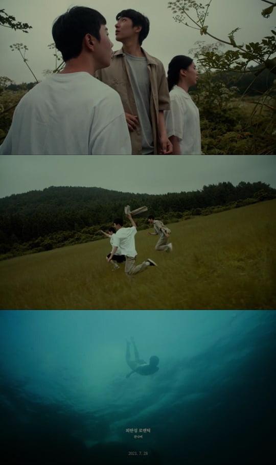 잔나비, 정규 3집 타이틀곡 '외딴섬 로맨틱' 삽화+MV 티저 공개