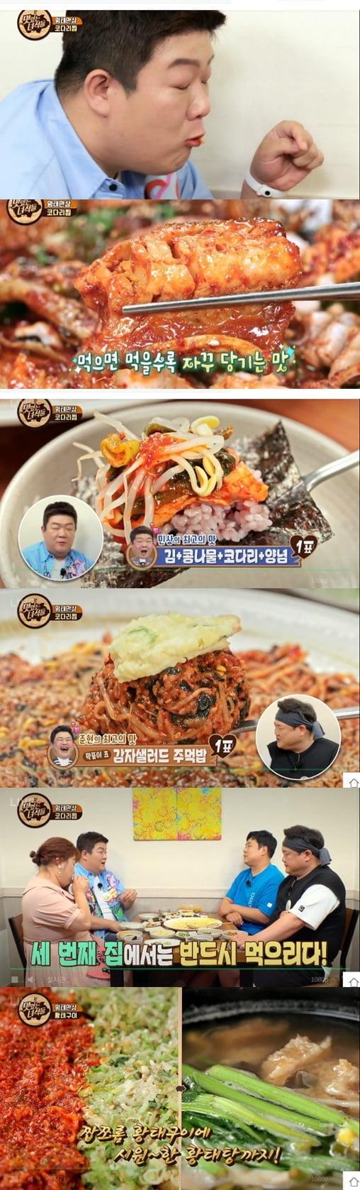 '맛있는 녀석들' 뚱4, 코다리찜 먹방... 문세윤 두번 연속 공복에 '퀭한 눈'