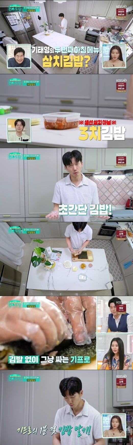 '편스토랑' 기태영, 아이들 취향 저격...김치X참치X치즈 넣은 초간단 삼치 김밥 선보여