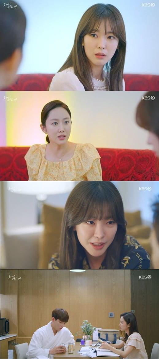 """'오케이 광자매' 고원희, 전혜빈에게 임신 거짓말 들켜...""""오늘 하면 돼"""""""