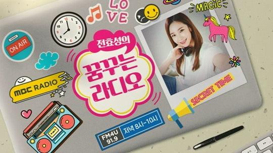 여자친구 출신 예린→아이즈원 출신 최예나, '꿈꾸라' 화려한 스페셜 DJ 예고
