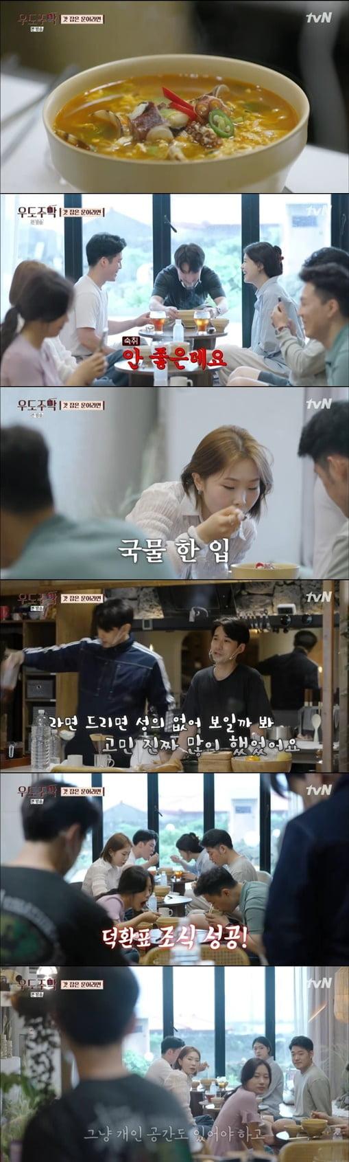 '우도주막' 류덕환, 스페셜 조식으로 '문어라면' ->숙취 신혼부부에 반응 '굿'