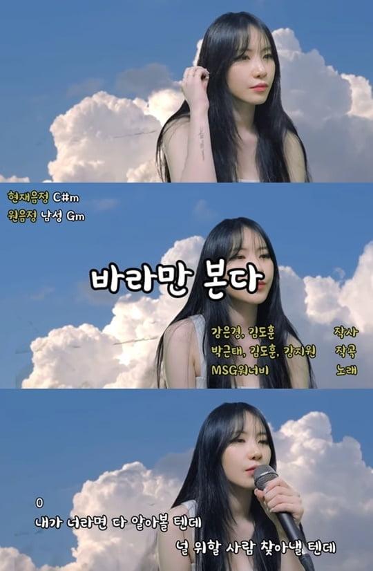 '작업실 노래방' 예지, MSG워너비 '바라만 본다' 커버 공개