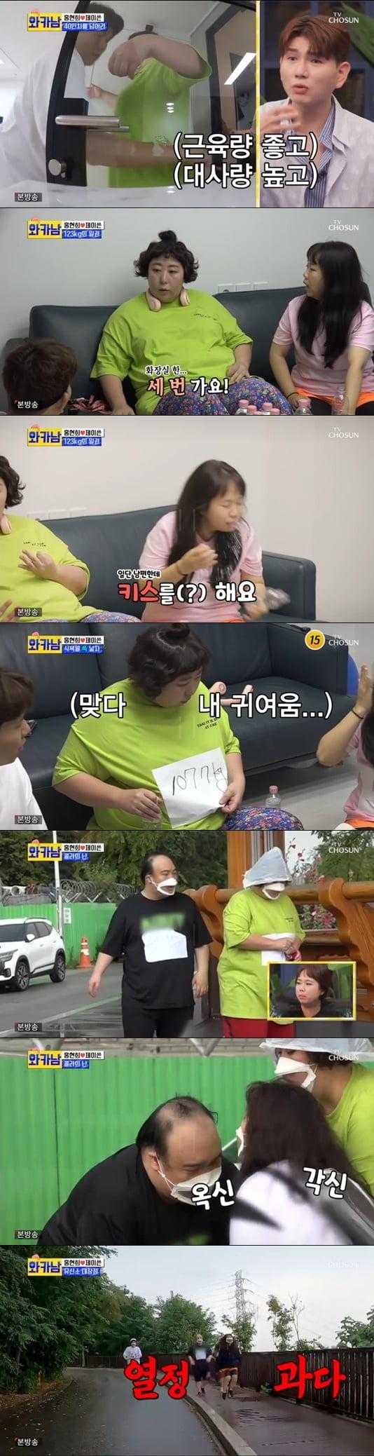 '와카남' 홍현희, 124Kg 신기루 다이어트 코치로 등극
