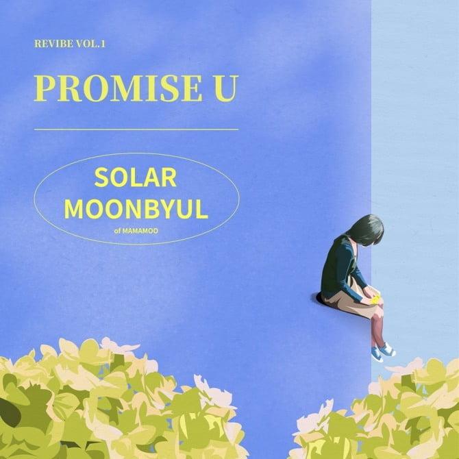 마마무 솔라X문별, 28일 바이브 20주년 `REVIBE` 첫 번째 음원 `Promise U` 발매