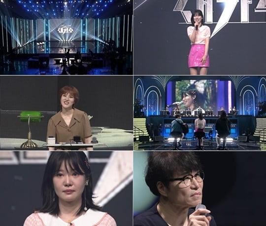 새가수 (사진=KBS2)