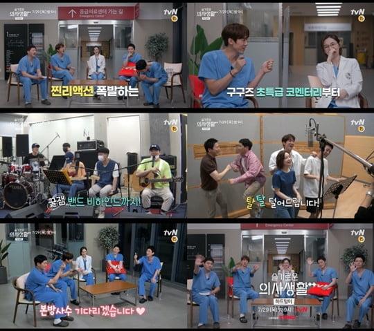 '슬의생2' 오늘(29일) 결방, 밴드 비하인드→미공개 영상 공개