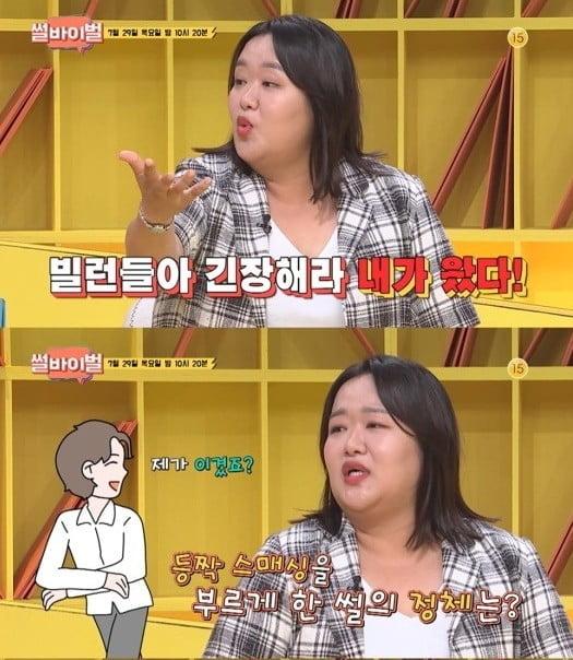 """하재숙, """"할머니 침 뱉어""""..최강 빌런 '국민 등짝녀' 인기 언급('썰바이벌')"""