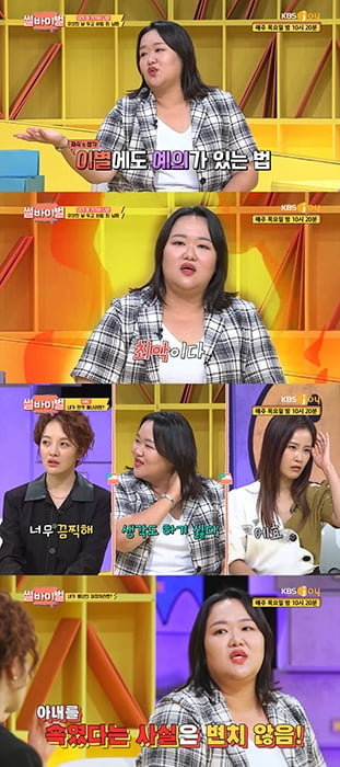 """'썰바이벌' 하재숙, 예의 없는 전 남편에 """"넌 최악이다"""" 분노"""