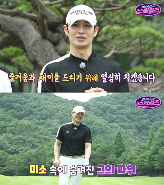 """손호영, 반전 골프 실력 공개 """"요즘 골프에 푹 빠져"""" ('스윙걸즈')"""