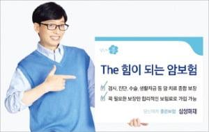 삼성화재, 암 치료~회복 전과정 종합보장