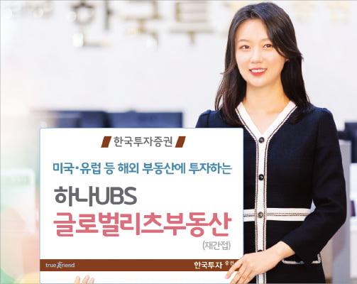 한국투자증권, 안정+성장성 동시에…美·유럽 유망 부동산 투자