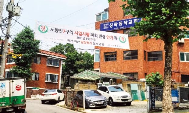 서울 동작구 대방동 13의31 일대 노량진7구역에 사업시행계획 변경 인가를 축하하는 현수막이 걸려있다.  은정진 기자