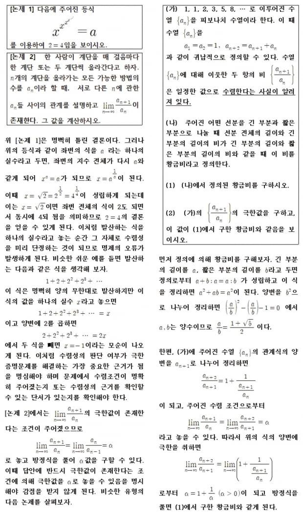 [2022학년도 논술길잡이] 극한 증명문제의 수렴조건