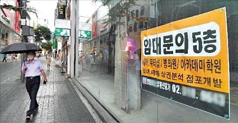 서울 명동의 한 상가 건물 1층에 새 임차인을 찾는 현수막이 걸려 있다. 한경DB