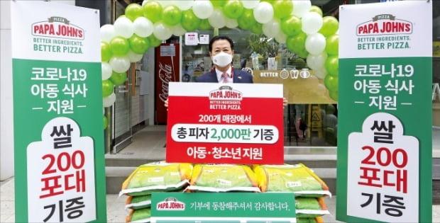 한국파파존스, 판매액 일부 농어촌 아동 건강증진 위해 기부