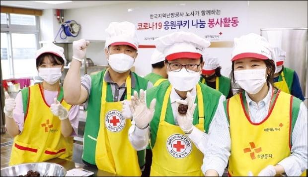 한국지역난방공사 임직원들은 지난 6월 코로나19 극복의 의미를 담은 응원 쿠키를 만들어 경기 성남시 예방접종센터 종사자들에게 전달했다. /지역난방공사 제공