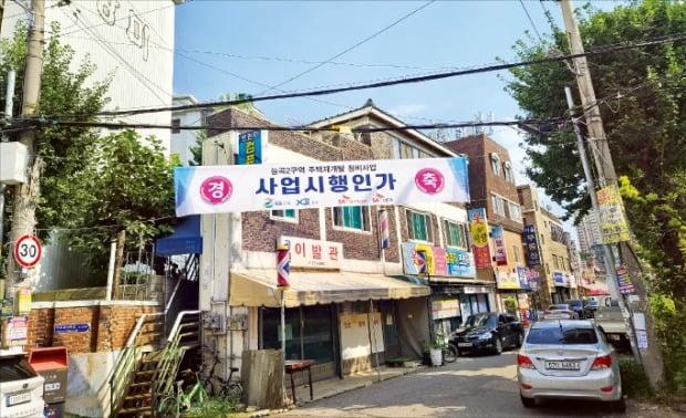 경기 고양시 토당동 834 일대 능곡2 재정비촉진구역에 재개발 사업시행인가를 축하하는 현수막이 걸려 있다. 은정진 기자