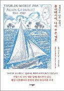 [주목! 이 책] 폴리네시아, 나의 푸른 영혼