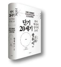 [책마을] 격렬한 변화 압축 경험한 '20세기 중국'