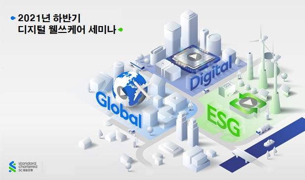 SC제일은행, 21일 '메타버스'서 진행하는 하반기 자산관리 세미나