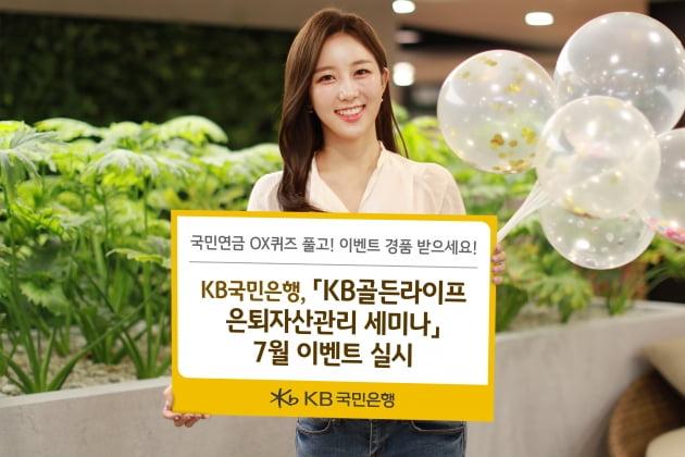 KB국민은행, 'KB골든라이프 은퇴자산관리 세미나' 7월 이벤트
