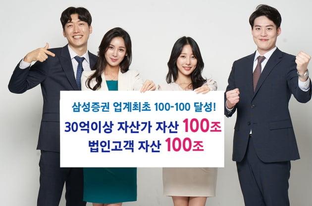 삼성증권, 예탁자산 첫 '100·100클럽'…SNI·패밀로오피스 호조