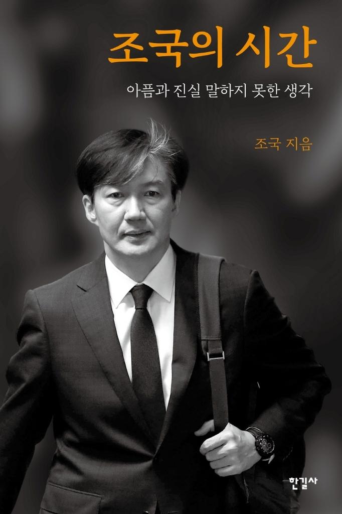 [베스트셀러] '조국의 시간' 5주째 1위