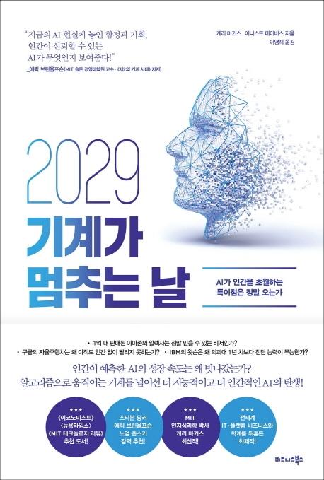 [신간] 2029 기계가 멈추는 날