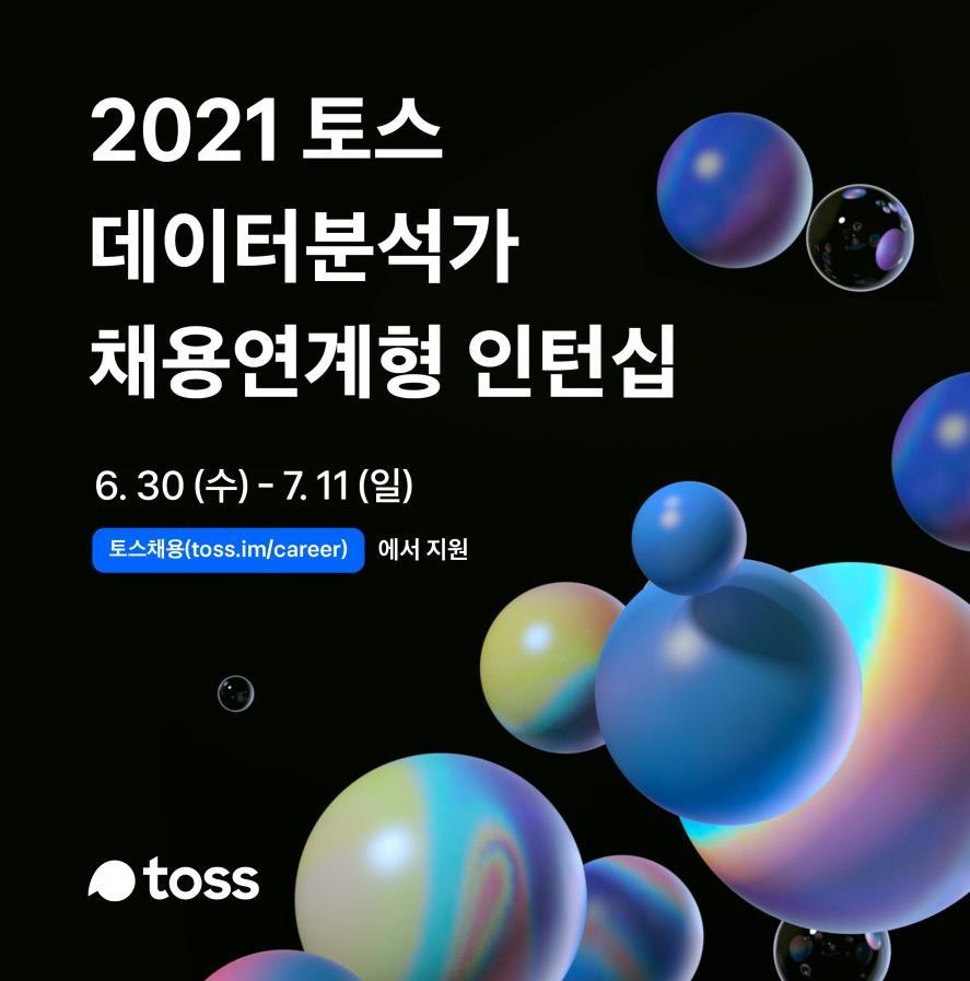토스, 데이터분석가 채용연계형 인턴 모집…11일까지 접수