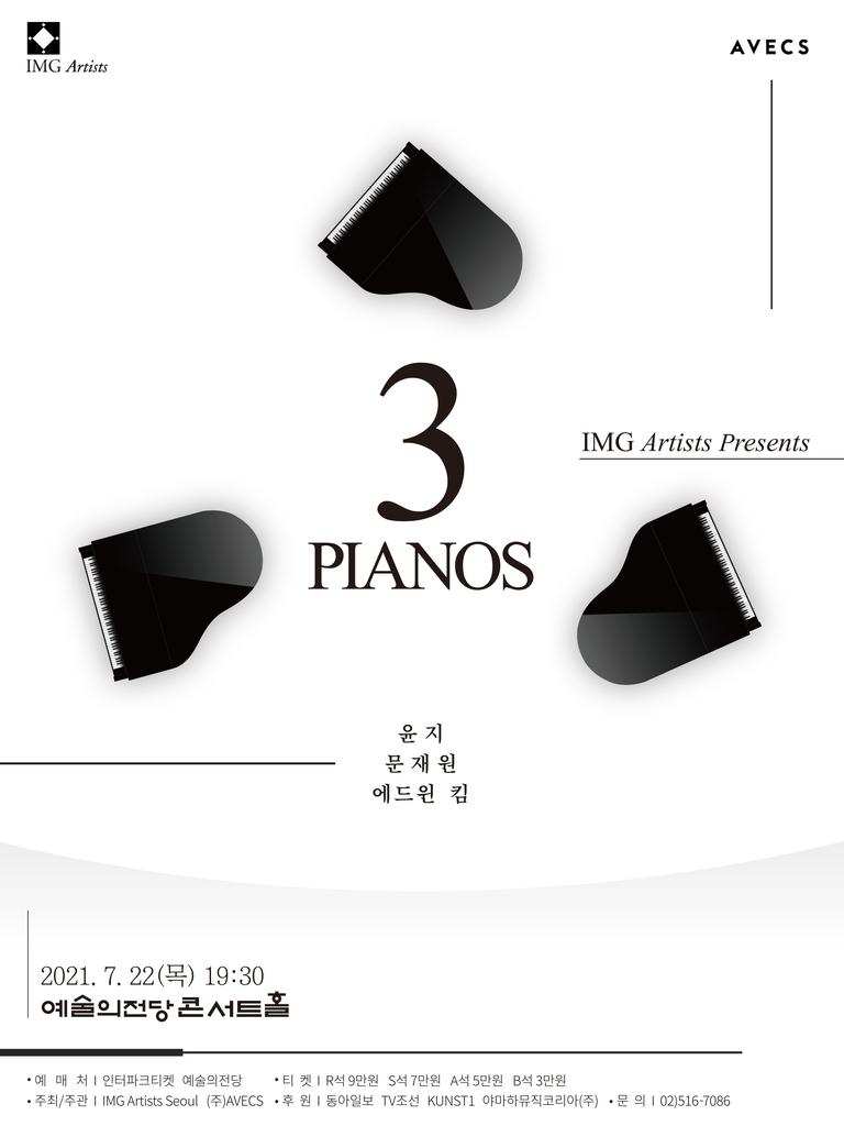 [공연소식] 조이오브스트링스 '탱고 센세이션'·'쓰리 피아노즈'