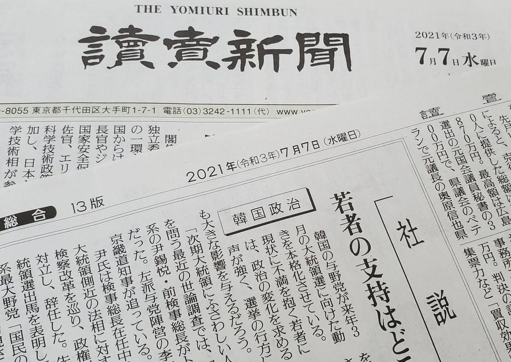 일본 최대신문, 이재명 '대일 강경 자세'에 반감 표명