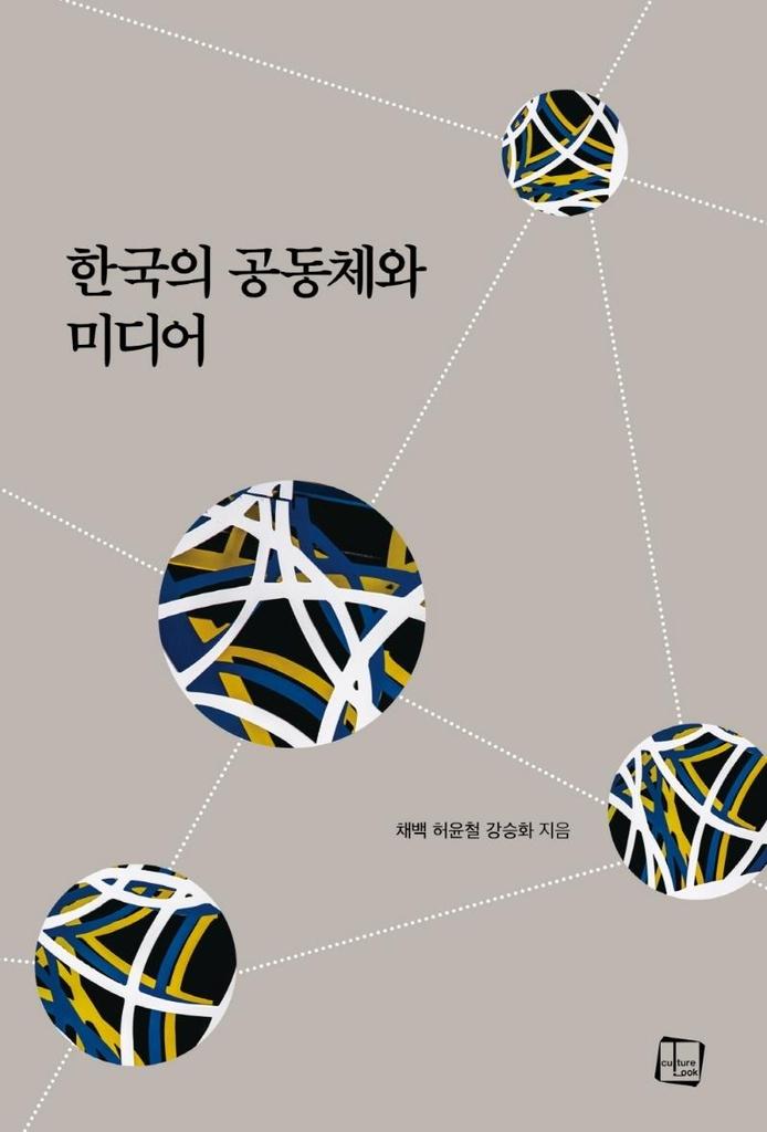 [신간] 현소환 평전