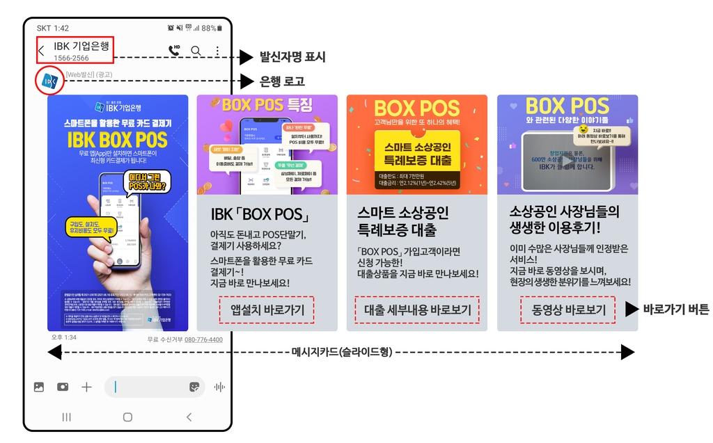 """기업은행 '카드형 RCS 문자' 도입…""""은행 사칭 문자피싱 방지"""""""