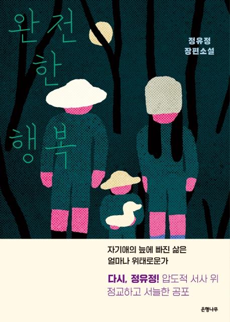 [베스트셀러] 정유정 소설 '완전한 행복' 첫 정상