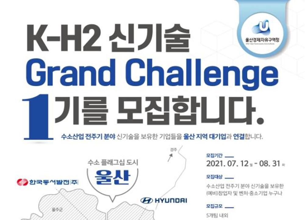 울산서 전국 최초 '수소기술 공모전'…수소관련 벤처 발굴·지원