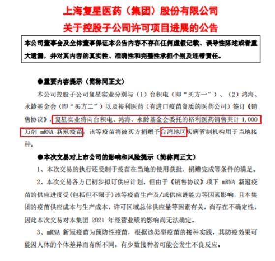 '중국정부 개입 거부' 대만, 中업체 통해 화이자 1천만회분 구매