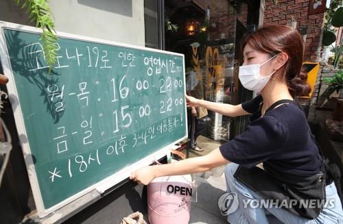 '뛸 수 없는 러닝머신'·'주례는 참석 가능?'…곳곳 당혹·혼선