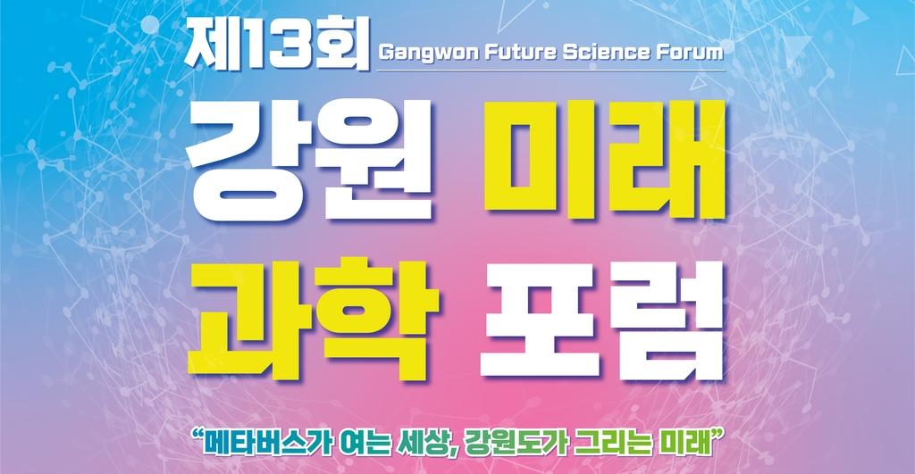 '메타버스가 여는 지역의 미래' 제13회 강원미래과학포럼 개최