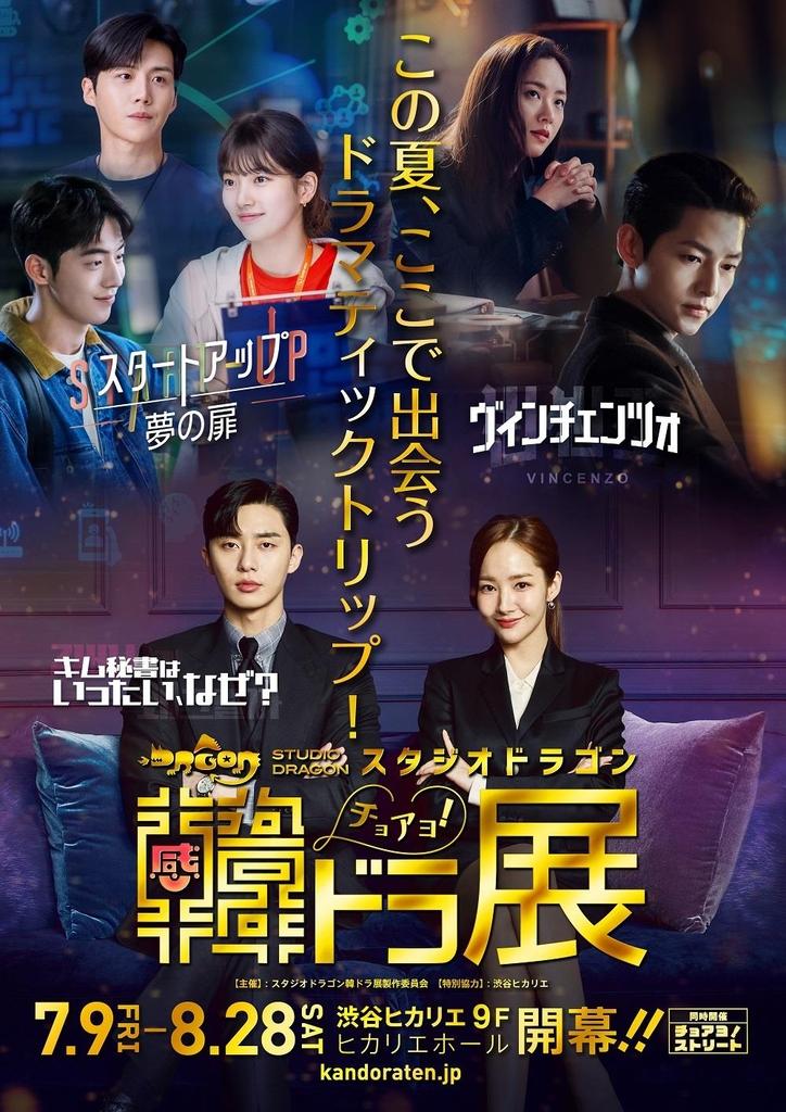 '김비서'부터 '빈센조'까지 일본서 K드라마 전시회 성황