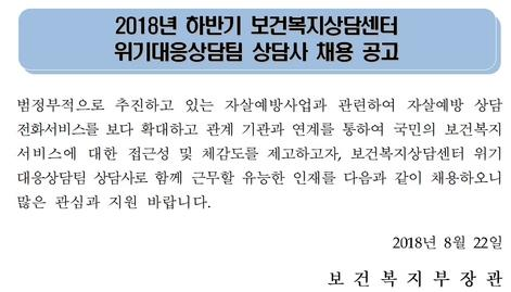 """[OK!제보] """"5년 넘게 맡은 자살예방상담 중단하라니""""…상담팀 분리 논란"""