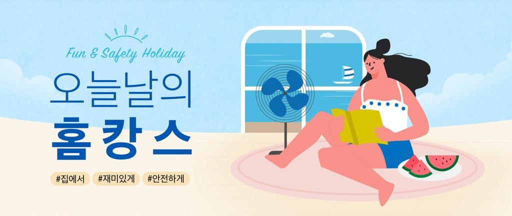 [주말N쇼핑] 샌들부터 보양식까지…여름상품 기획전