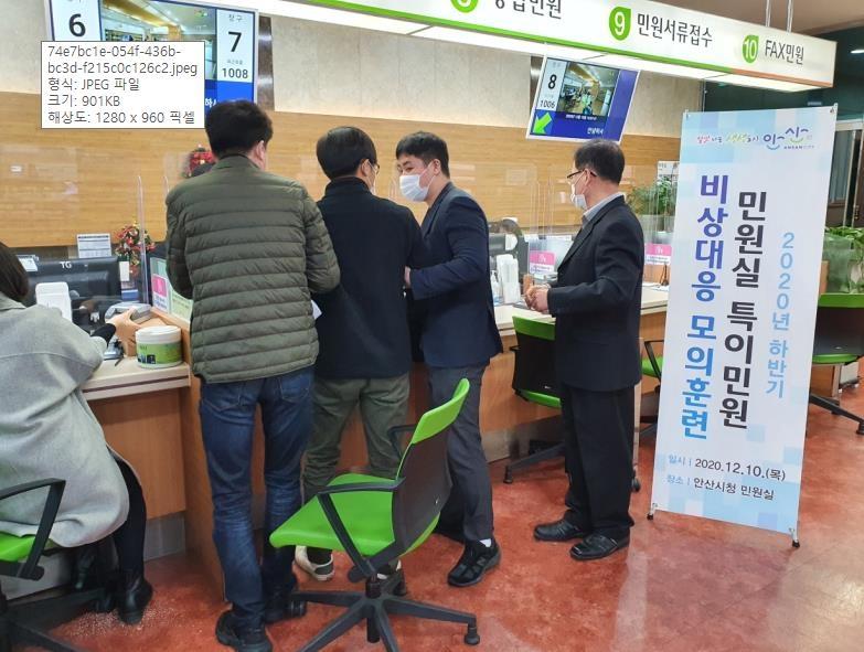 '폭언·난동' 악성민원 급증…안산시, 직원 보호조례 추진