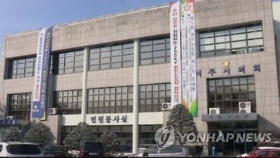 여주시의회 '617억 하수시설관리 용역 불공정 의혹' 수사 의뢰