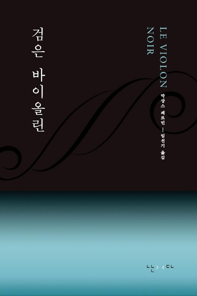 [신간] 개 다섯 마리의 밤