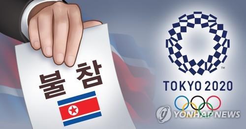 [올림픽] 코로나19로 33년 만에 '노쇼' 택한 북한…개막일에도 '조용'
