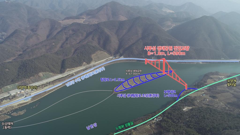대홍수에 236명 살린 '기적의 시루섬'…단양 연결 다리 건설