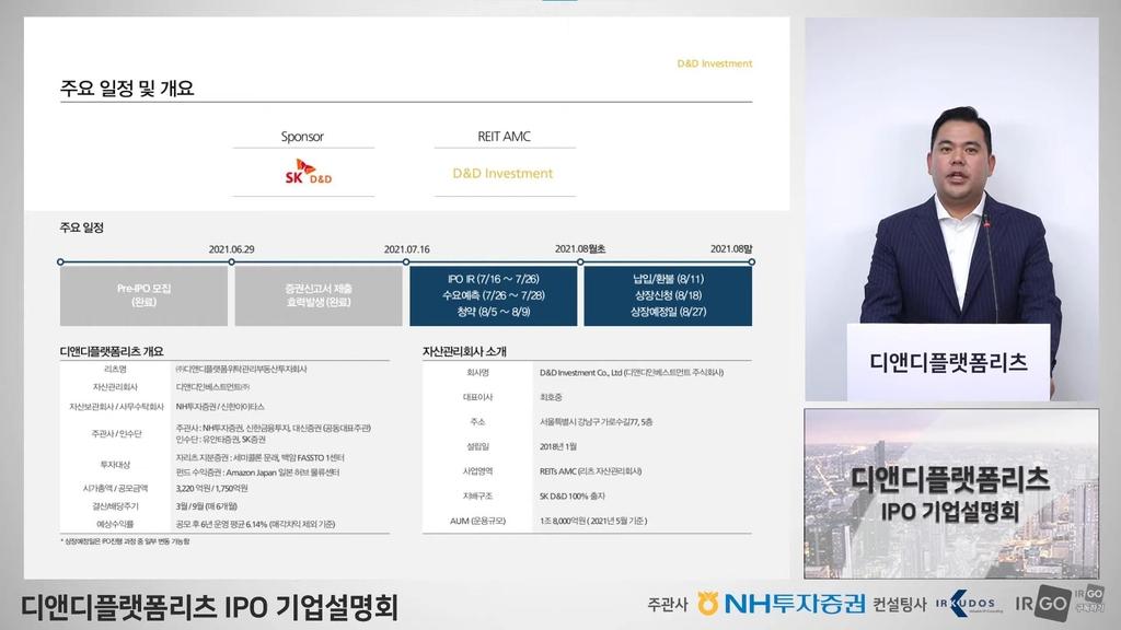 오피스·물류 투자 디앤디플랫폼리츠, 내달 코스피 상장
